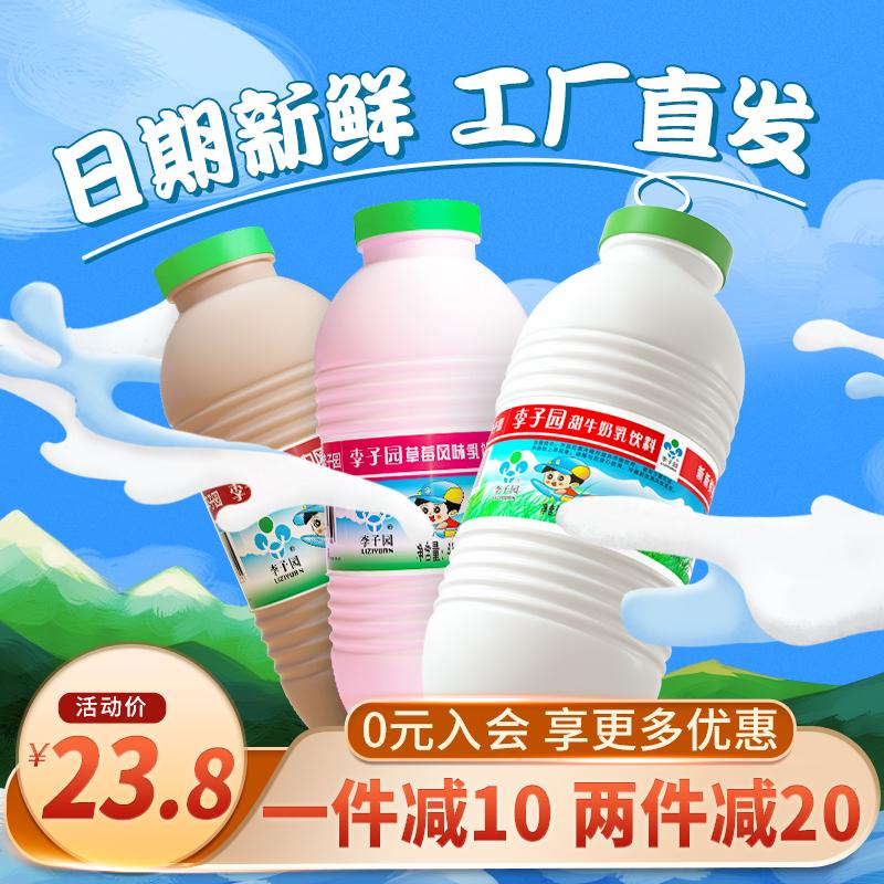 李子园甜牛奶原味草莓早餐奶225ml小瓶儿童含乳饮料整箱批发