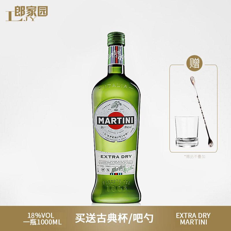 洋酒意大利Martini 马天尼干威末酒 马提尼味美思鸡尾酒调酒