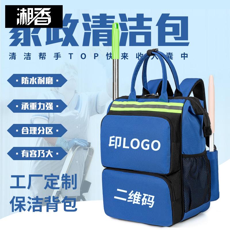 订制定制家政保洁工具双肩背包印LOGO字家电维修服务大容量收纳箱