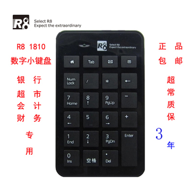 R8 1810 numeric keyboard USB cable free switching keyboard with space bar for bank accountants and securities personnel