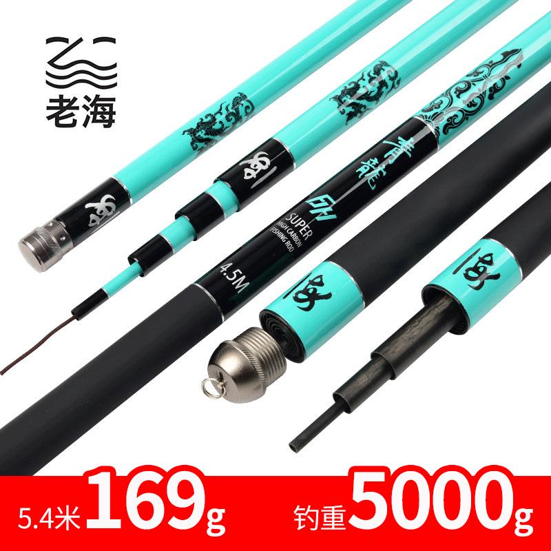 老海青龙钓鱼竿 手竿超轻超硬鱼竿渔具套装19调台钓竿5.4米4.5米,可领取30元天猫优惠券