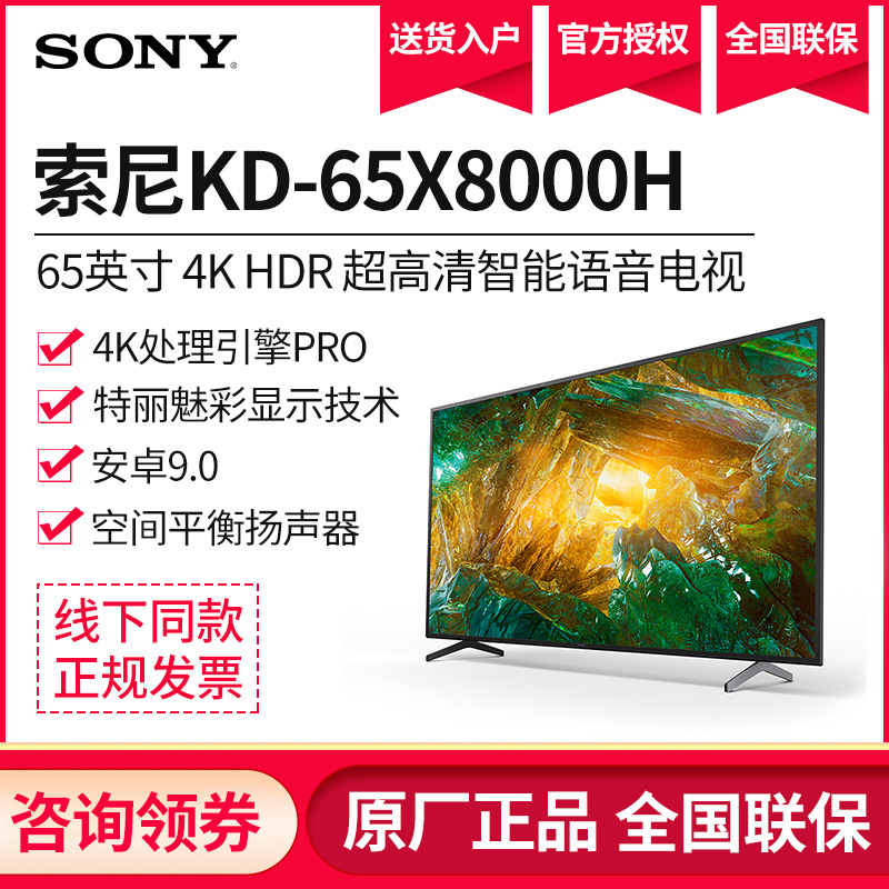 Sony / Sony kd-65x8000h 65 inch 4K Ultra HD HDR Android smart LCD TV
