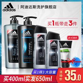 adidas/阿迪达斯男士激情沐浴露男薄荷香体持久留香家庭装沐浴液图片