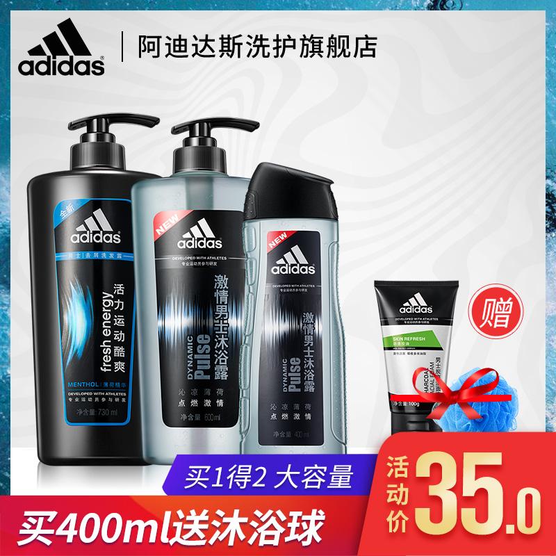 adidas/阿迪达斯男士激情沐浴露男家庭装洗发水套装沐浴液专用