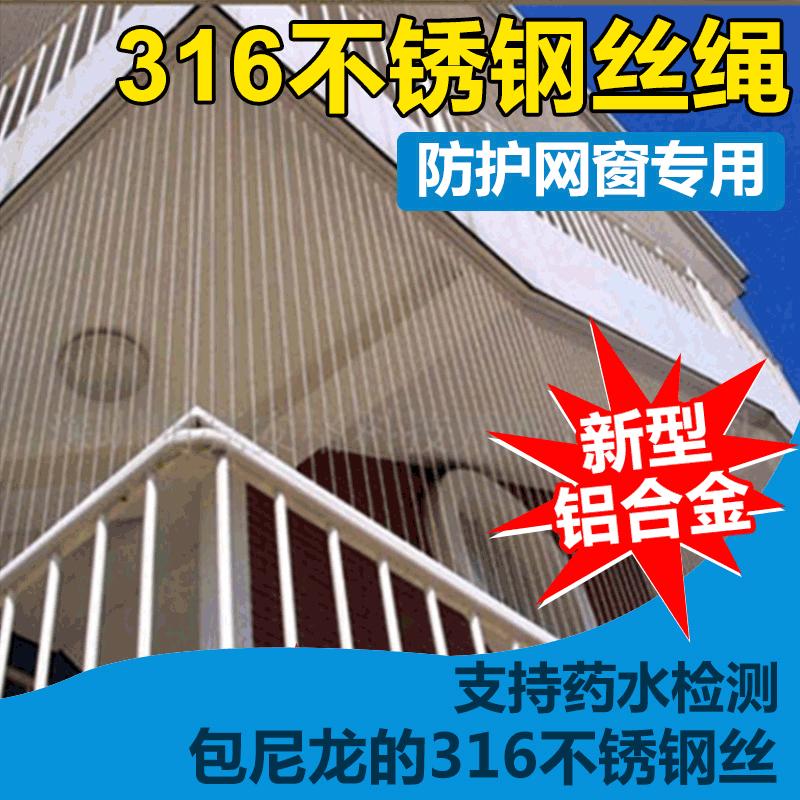 阳台隐形防盗网材料316不锈钢丝绳外包尼龙防盗窗专用304包胶钢丝