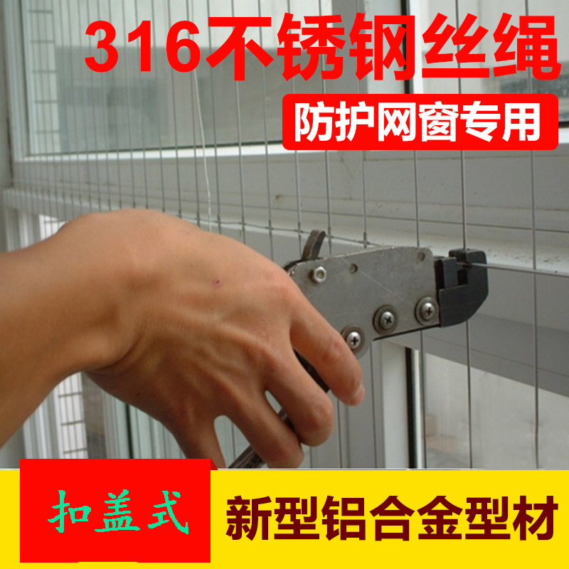 隐形防护网防盗网宠物儿童室外窗户阳台防坠落304材料316尼龙钢丝