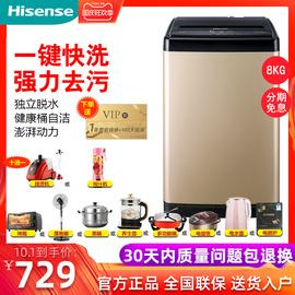 海信8公斤kg小型波轮洗衣机全自动家用甩干洗脱一体机HB80DA332G图片
