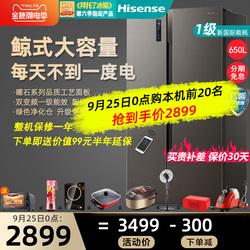 海信 BCD-650WFK1DPUQ对开门双开门式电冰箱变频风冷无霜智能家用