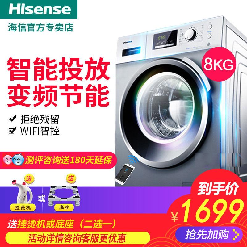 变频滚筒公斤洗衣机全自动家用8S1208YFIXQG80海信Hisense