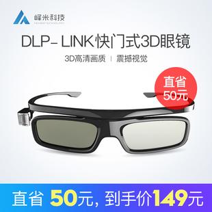 峰米DLP-LINK快门式3D眼镜激光投影配件【适配峰米激光电视、峰米Smart投影仪、米家激光电视、米家投影仪】品牌