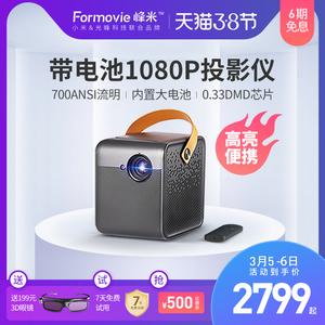 【内置电池】峰米米家投影仪Smart家用小型手机投影电视便携高清1080P小米电视系统3D智能投影机卧室家庭影院