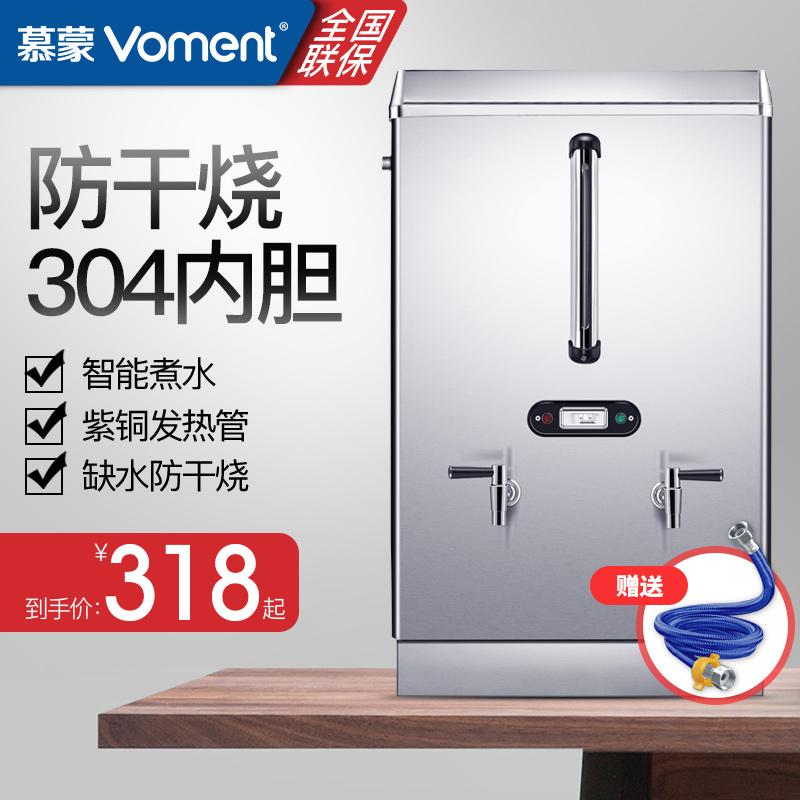 慕蒙开水器商用电热开水机热水机烧水器商用全自动开水炉热水箱