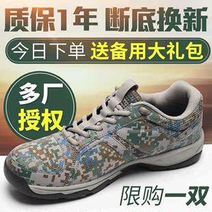 正品迷彩跑鞋跑步鞋男超輕跑鞋訓練鞋解放鞋女膠鞋迷彩鞋作訓鞋