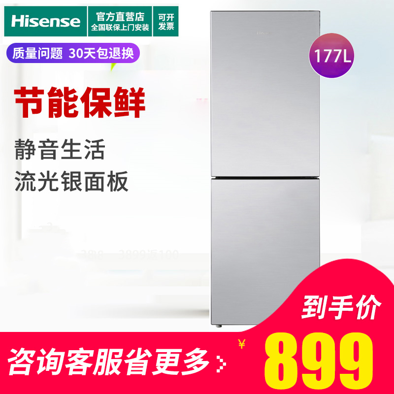 Hisense / Hisense bcd-177f / Q two door refrigerator household double door small energy saving refrigeration