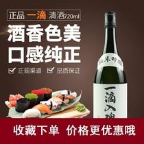 日本原瓶进口一滴清酒烧酒发酵酒入魂纯米大吟酿720mL米酒正品