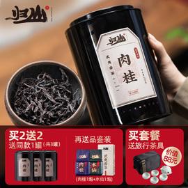 武夷山肉桂岩茶正岩特级大红袍浓香型礼盒乌龙2020新红茶叶散罐装