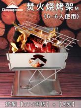 柯曼露营不锈钢焚火台烤架篝火烧烤炉柴火盆野炊烤肉网架取暖火炉