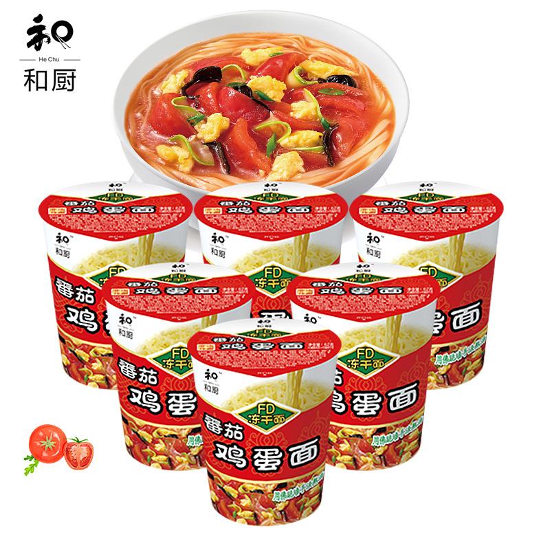 和厨小米番茄鸡蛋冻干面6桶整箱装杯面网红泡面速食非油炸方便面