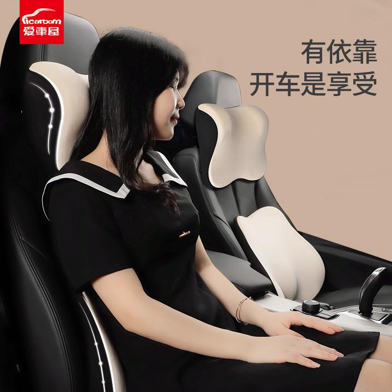 爱车屋汽车护颈枕车用头枕一对车载颈椎靠枕车内座椅枕头用品套装