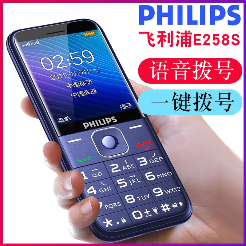 Philips/飞利浦 E258S老人机超长待机移动老年手机正品男女款按键直板小手机大屏大字大声功能机迷你老人手机