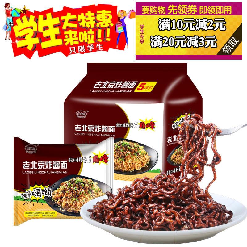 【双11买5送1袋】老北京炸酱面干拌面袋装速食方便面微甜3包-24包