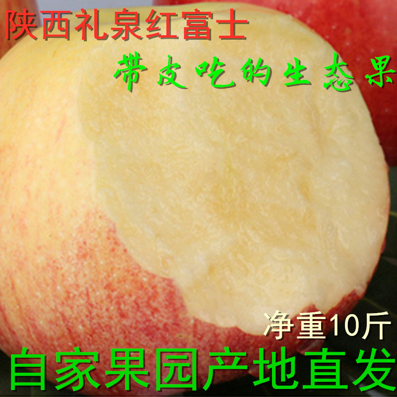 Shaanxi apple Liquan Red Fuji pregnant women fruit fresh fruit crisp sweet ugly Apple full box net weight 10 kg, package mail