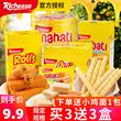 印尼进口零食richeese丽芝士威化饼干nabati纳宝帝奶酪芝士饼干