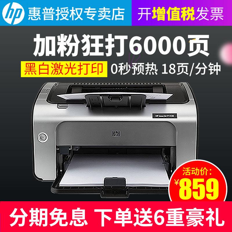 惠普hp1108黑白激光小型优hp打印机满1179.00元可用300元优惠券