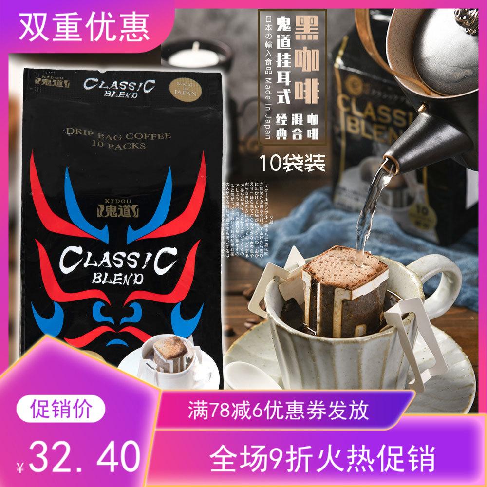新款鬼道挂耳黑咖啡日本进口新鲜现磨研磨意式提神香醇职人10袋装