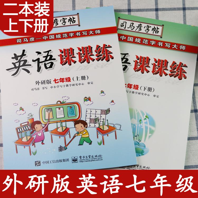 司马彦初中学生英语课课练外研版七年级上册下册初一英文临摹字帖