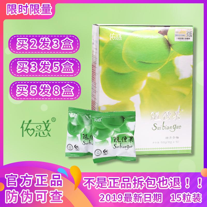 四季优美随便果代餐清真版糖渍青梅(非品牌)