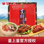 广州皇上皇吉祥三宝腊味礼盒 广东腊肠广式农家风味腊肉年货送礼