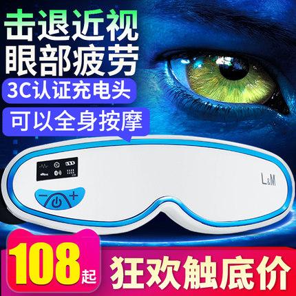德国LM眼部按摩仪护眼神器眼睛散光近视视力训练缓解疲劳眼保热敷