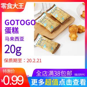 马来西亚过山车GOTOGO熊小梅味蛋糕零食20g 临期零食品特价清仓
