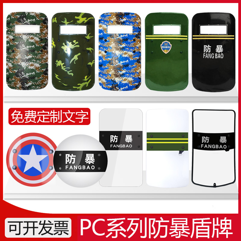 PC riot shield holding transparent round square Shield security protection baobian shield school kindergarten security equipment