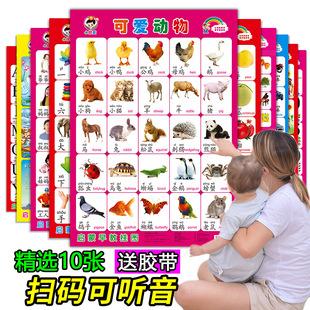 6岁启蒙识字拼音无声墙贴挂画 宝宝挂图婴幼儿童早教认知卡片0