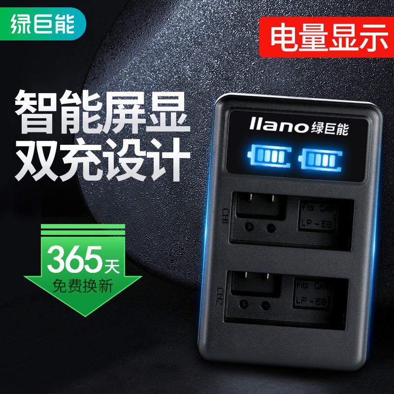 绿巨能lp-e8电池佳能微单700d座充