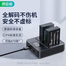绿巨能佳能M50相机电池EOS LP-E12 M100 M2 M10 100D单反x7 微单Kiss SX70 HS双充充电器USB座充