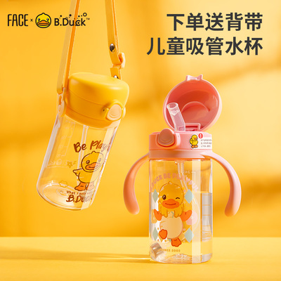 Little Yellow Duck Children's Straw Cup Big Baby Drinking Water Drinking Milk Learning Cup Infant Summer Water Cup PPSU Drop-proof