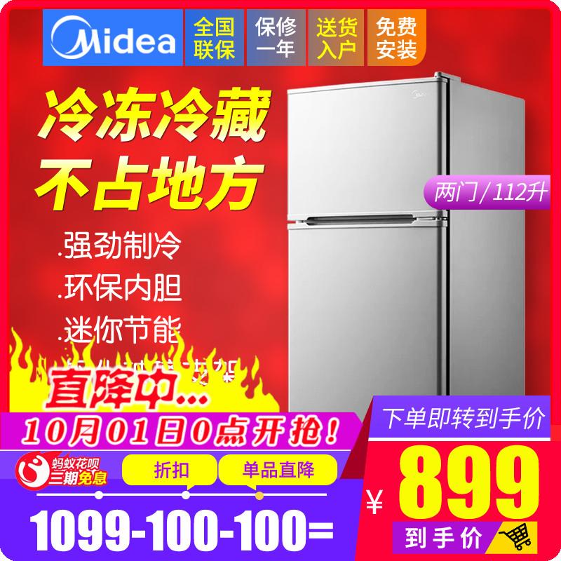 midea /美的小型家用商用电冰箱限1000张券