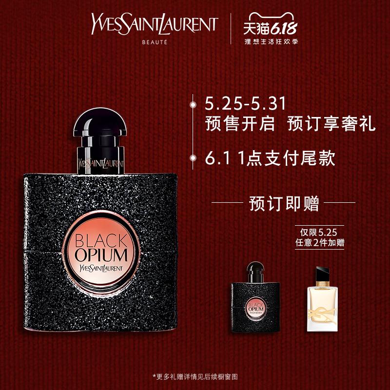 【618预售】YSL圣罗兰黑色奥飘茗女士香水经典迷人持久淡香图片