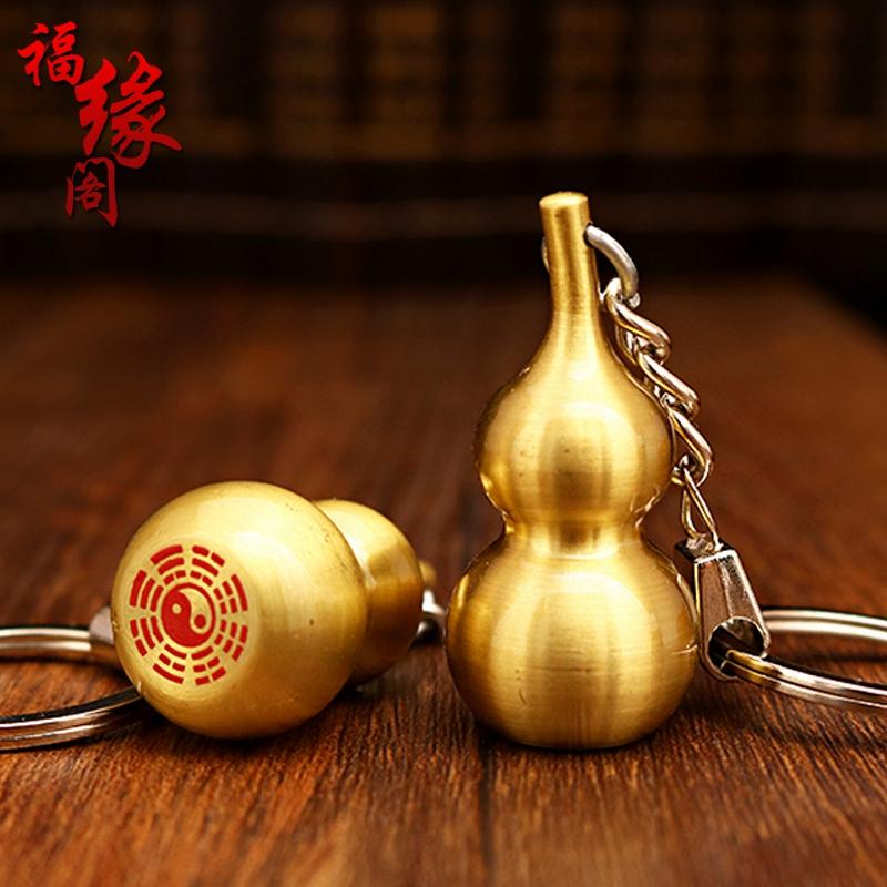 福缘阁黄铜葫芦钥匙扣汽车钥匙链挂件创意礼品男女款随身饰品礼物