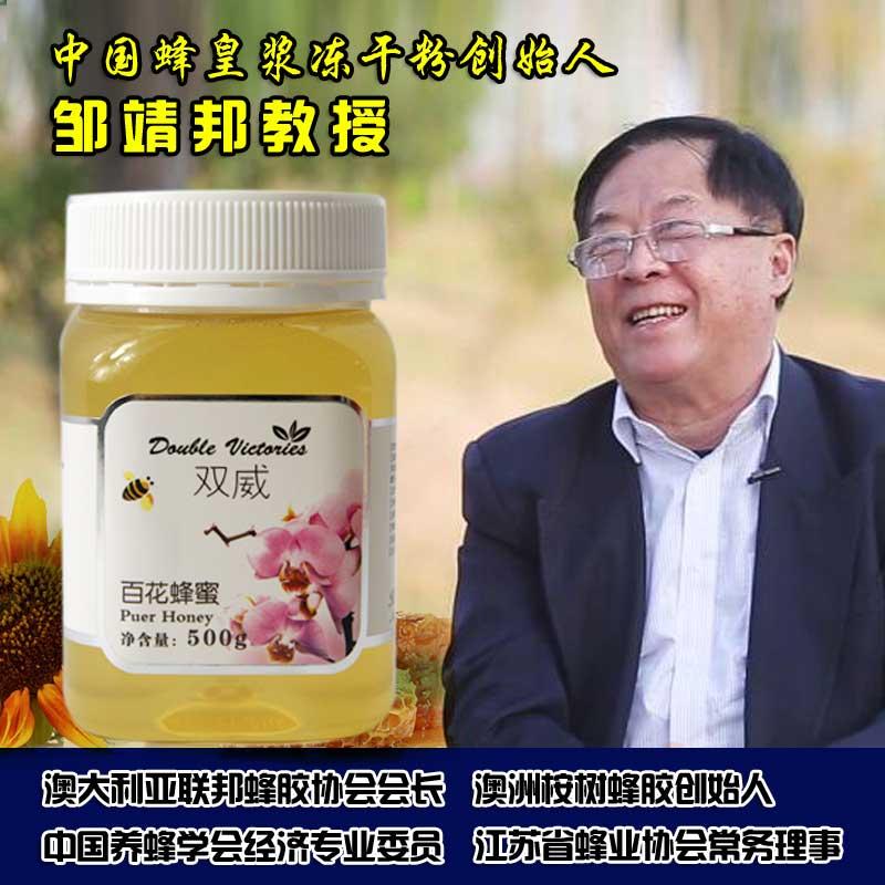 �p威百花蜜�正天然�r家自�a野土蜂蜜瓶�b