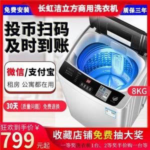 【10公斤】长虹洁立方自助式投币洗衣机全自动商用扫码烘干