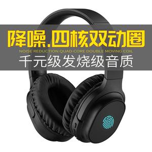 无线耳机头戴式蓝牙触屏四核双动圈重低音乐降噪电脑安卓通用耳麦