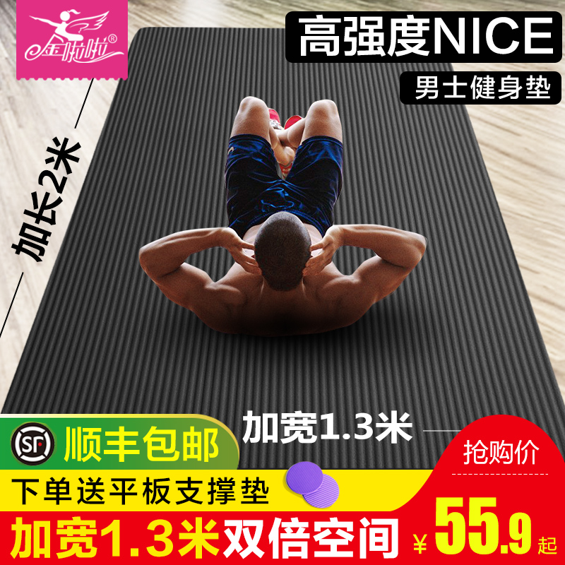 加厚男士加宽运动体能训练毯健身垫满388.00元可用328.1元优惠券