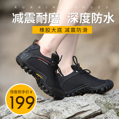 麦乐MODEFULL男女款运动鞋登山徒步防滑防水旅游爬山春夏耐磨垂钓
