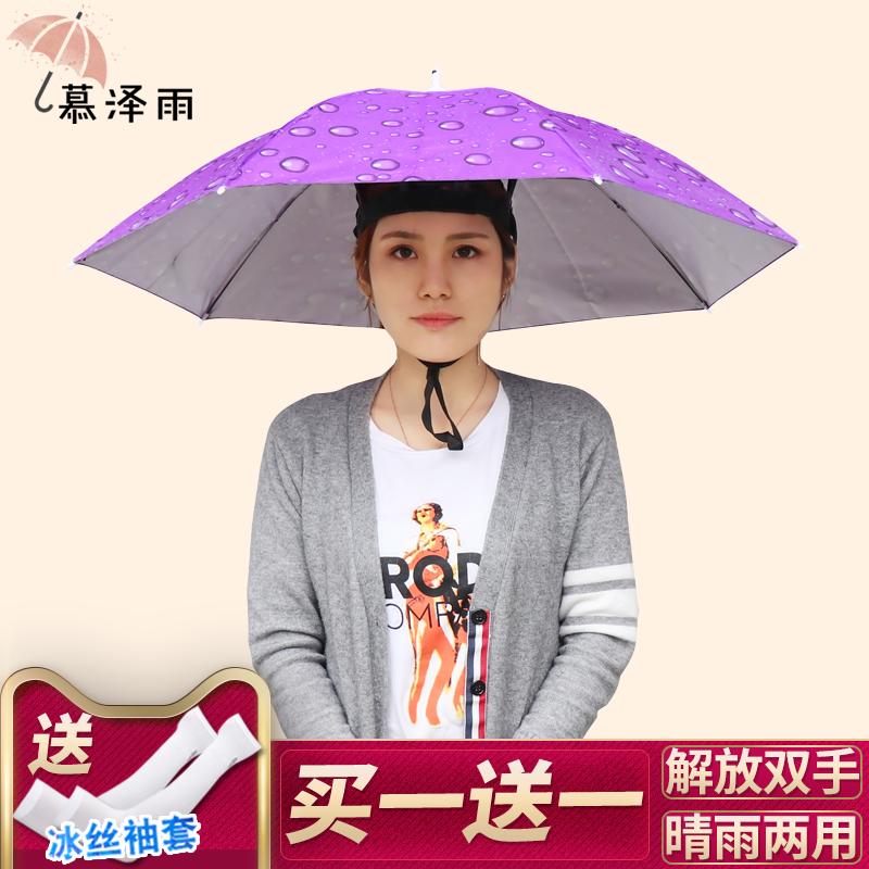 慕澤雨包郵頭戴傘帽采茶葉帽傘務農頭戴傘釣魚帽防曬環衛帽子傘