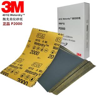2000目汽车美纹水磨砂纸五金抛光砂纸打磨砂皮沙纸 3M砂纸3M401Q