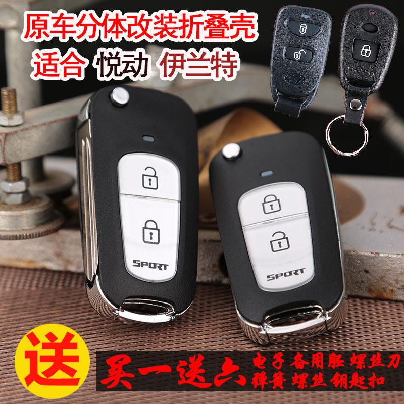 适用于现代伊兰特原车遥控器改装折叠壳悦动遥控钥匙分体替换外壳